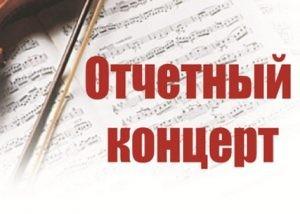 Отчетный концерт студии 24 декабря